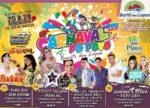 Secretaria de Cultura Divulga a Programação do Carnaval 2017